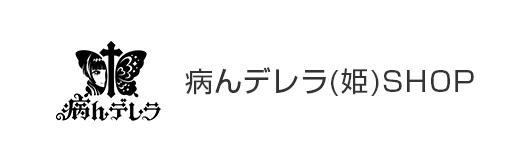 病んデレラ(姫)SHOP